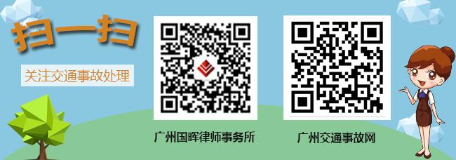 广州国晖律师事务所二维码