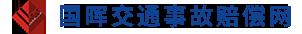 广东国晖(广州)律师事务所