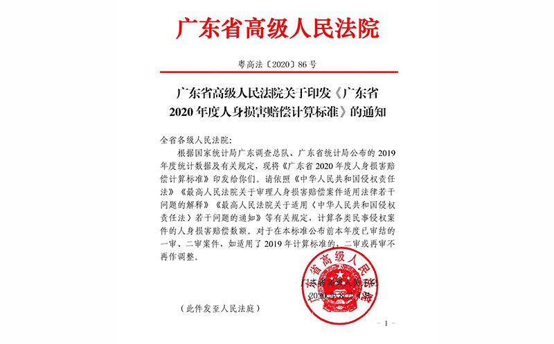 重磅:《广东省2020年度人身损害赔偿计算标准》