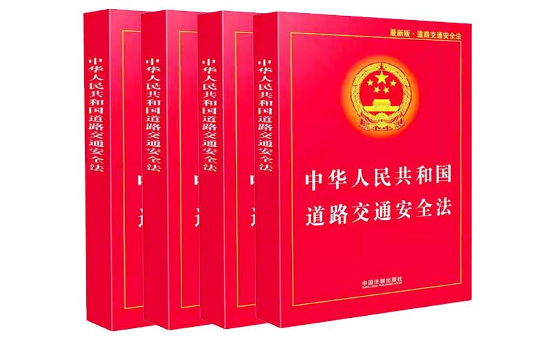 中华人民共和国道路交通安全法
