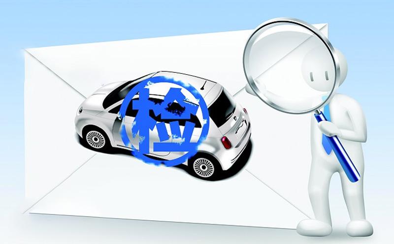车辆年检新规2021年新规定