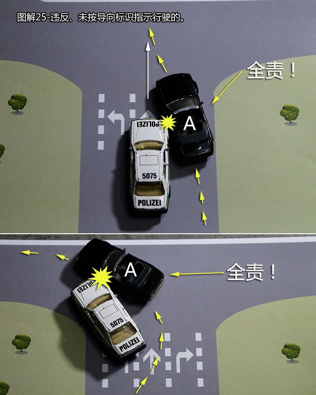 未按导向车道指示方向行驶